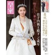 皇室65号 2015年冬(扶桑社) [電子書籍]