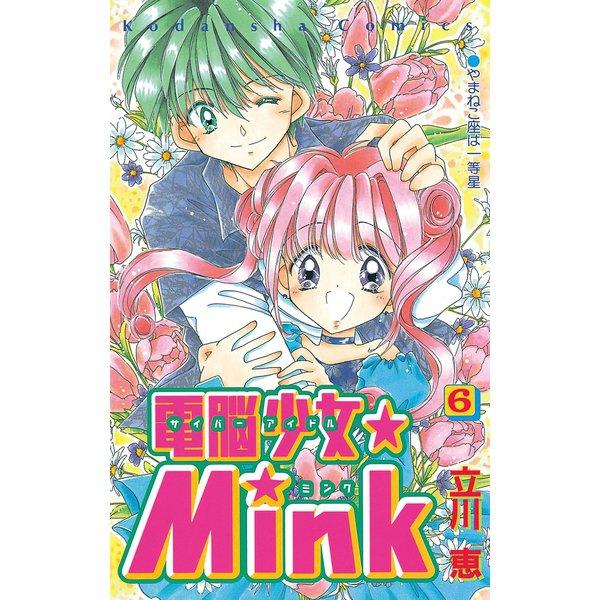 電脳少女★Mink(6)(講談社) [電子書籍]