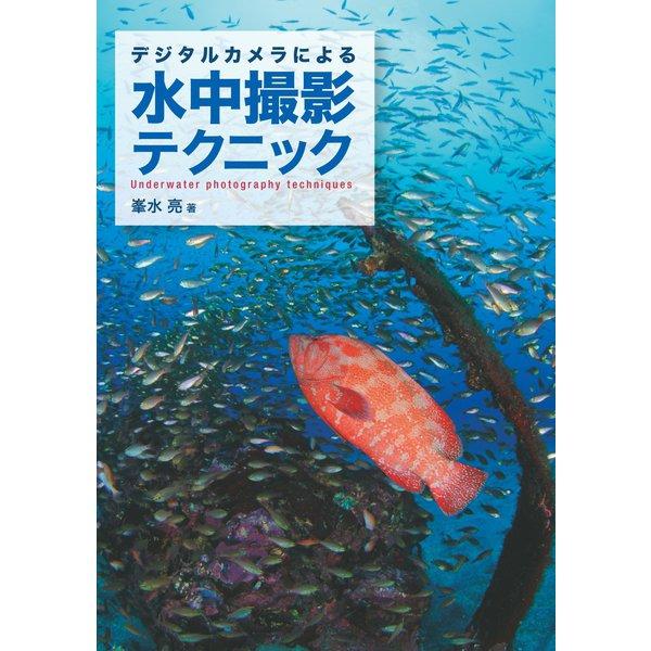デジタルカメラによる 水中撮影テクニック(誠文堂新光社) [電子書籍]
