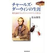 チャールズ・ダーウィンの生涯 進化論を生んだジェントルマンの社会(朝日新聞出版) [電子書籍]