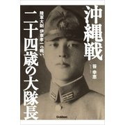 沖縄戦 二十四歳の大隊長(学研) [電子書籍]