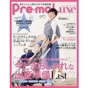 2015-16年版 Pre-mo Luxe(主婦の友社) [電子書籍]