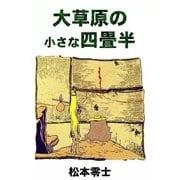 大草原の小さな四畳半(eBookJapan Plus) [電子書籍]