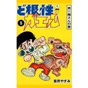 ど根性ガエル (5) 男!!梅さんの巻(eBookJapan Plus) [電子書籍]