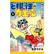 ど根性ガエル (6) 梅さんサンタの巻(eBookJapan Plus) [電子書籍]