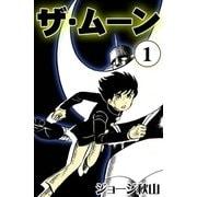 ザ・ムーン (1)(eBookJapan Plus) [電子書籍]