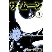 ザ・ムーン (3)(eBookJapan Plus) [電子書籍]