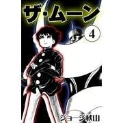 ザ・ムーン (4)(eBookJapan Plus) [電子書籍]
