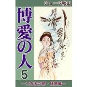 博愛の人 (5) ―二宮金次郎・横風編―(eBookJapan Plus) [電子書籍]