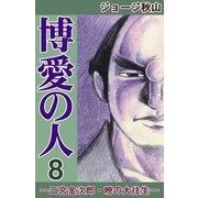 博愛の人 (8) ―二宮金次郎・暁の大往生―(eBookJapan Plus) [電子書籍]