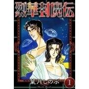 烈華封魔伝 (1)(eBookJapan Plus) [電子書籍]