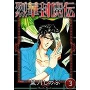烈華封魔伝 (3)(eBookJapan Plus) [電子書籍]