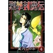 烈華封魔伝 (4)(eBookJapan Plus) [電子書籍]