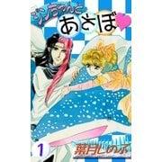 ジンちゃんとあそぼ (1)(eBookJapan Plus) [電子書籍]