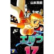 エルフ・17 (7)(eBookJapan Plus) [電子書籍]