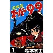 潜水艦スーパー99  (1)(eBookJapan Plus) [電子書籍]