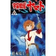 宇宙戦艦ヤマト (1)(eBookJapan Plus) [電子書籍]
