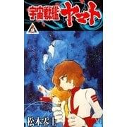 宇宙戦艦ヤマト (2)(eBookJapan Plus) [電子書籍]