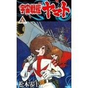 宇宙戦艦ヤマト (3)(eBookJapan Plus) [電子書籍]