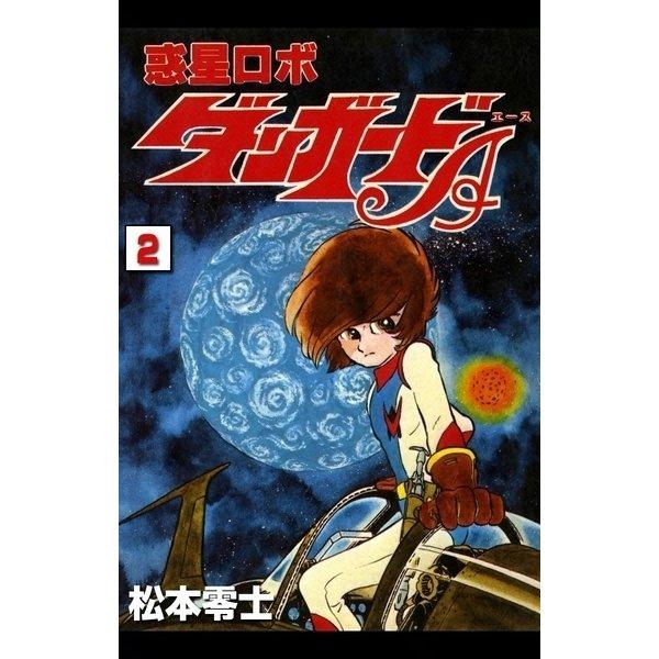 惑星ロボ ダンガードA (2)(eBookJapan Plus) [電子書籍]
