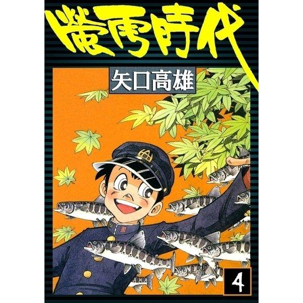 蛍雪時代 (4)(eBookJapan Plus) [電子書籍]