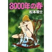 3000年の春(eBookJapan Plus) [電子書籍]