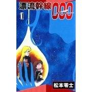 漂流幹線000 (1)(eBookJapan Plus) [電子書籍]