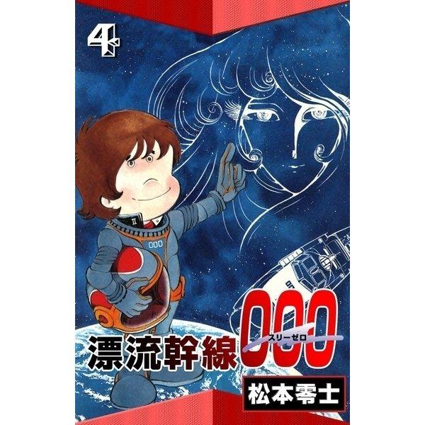 漂流幹線000 (4)(eBookJapan Plus) [電子書籍]