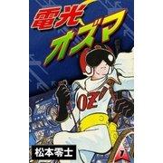 電光オズマ (1)(eBookJapan Plus) [電子書籍]