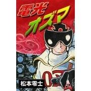 電光オズマ (2)(eBookJapan Plus) [電子書籍]