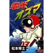 電光オズマ (3)(eBookJapan Plus) [電子書籍]