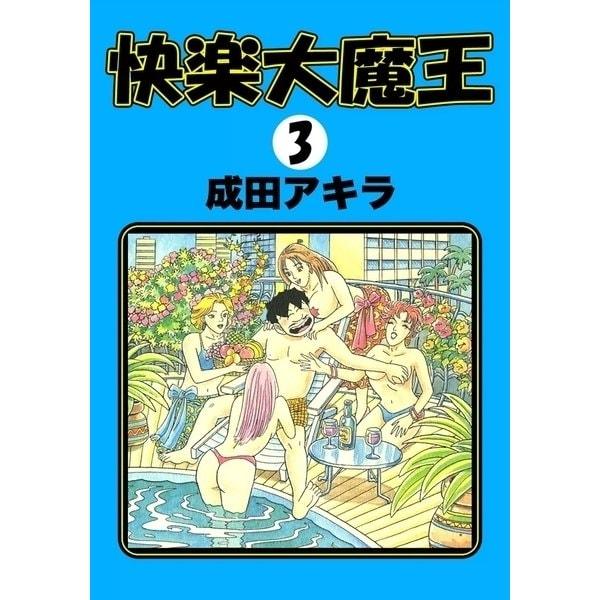 快楽大魔王 (3)(eBookJapan Plus) [電子書籍]