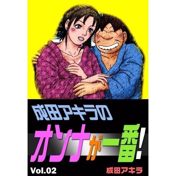 成田アキラのオンナが一番! (2)(eBookJapan Plus) [電子書籍]