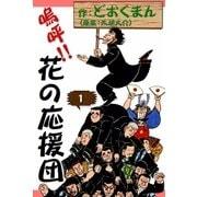 嗚呼!! 花の応援団 (1)(eBookJapan Plus) [電子書籍]