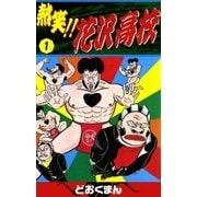 熱笑!! 花沢高校 (1)(eBookJapan Plus) [電子書籍]