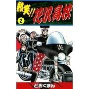 熱笑!! 花沢高校 (2)(eBookJapan Plus) [電子書籍]