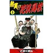 熱笑!! 花沢高校 (3)(eBookJapan Plus) [電子書籍]