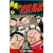 熱笑!! 花沢高校 (4)(eBookJapan Plus) [電子書籍]