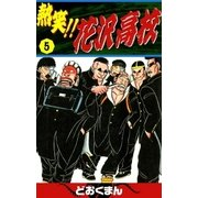 熱笑!! 花沢高校 (5)(eBookJapan Plus) [電子書籍]