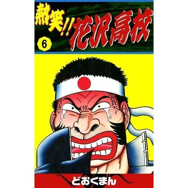 熱笑!! 花沢高校 (6)(eBookJapan Plus) [電子書籍]