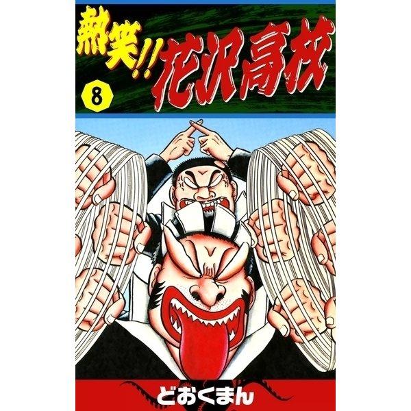 熱笑!! 花沢高校 (8)(eBookJapan Plus) [電子書籍]