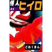 怪人ヒイロ (1)(eBookJapan Plus) [電子書籍]