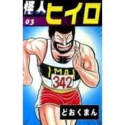 怪人ヒイロ (3)(eBookJapan Plus) [電子書籍]