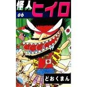 怪人ヒイロ (6)(eBookJapan Plus) [電子書籍]