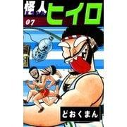 怪人ヒイロ (7)(eBookJapan Plus) [電子書籍]