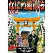 なにわ遊侠伝 (19)(eBookJapan Plus) [電子書籍]