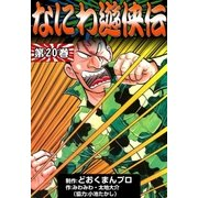 なにわ遊侠伝 (20)(eBookJapan Plus) [電子書籍]