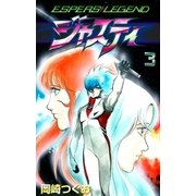 ジャスティ ~ESPERS LEGEND~ (3)(eBookJapan Plus) [電子書籍]