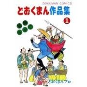 どおくまん作品集 (1) 男が立つ時!(eBookJapan Plus) [電子書籍]