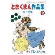 どおくまん作品集 (2) SF特集(eBookJapan Plus) [電子書籍]